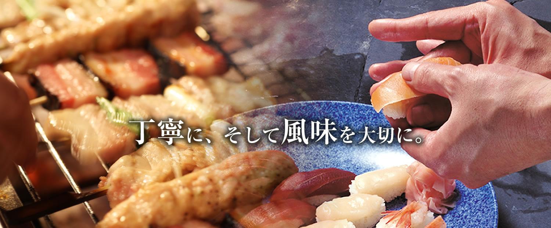 札幌和食 北国の味 札幌三條亭 - sanjotei.com